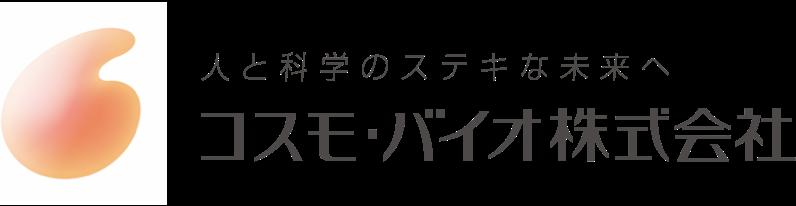 人と科学のステキな未来へ コスモ・バイオ株式会社